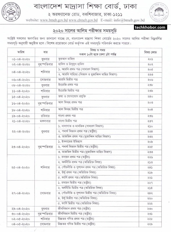 আলিম-রুটিন-২০২০-পরীক্ষা-শুরু-১-এপ্রিল.