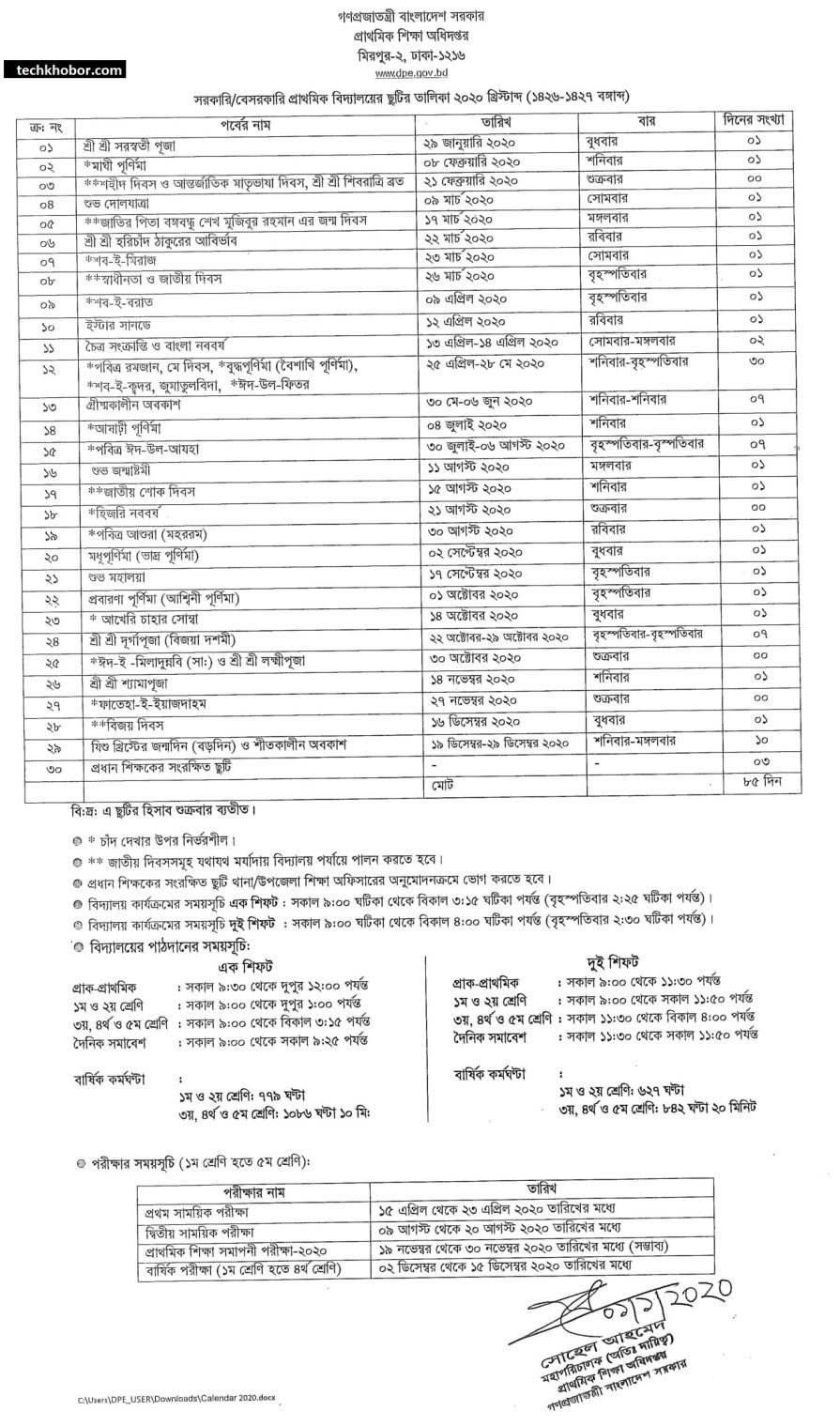 ২০২০-সালের-প্রাইমারি-স্কুলের-ছুটির-তালিকা-একাডেমিক-ক্যালেন্ডার