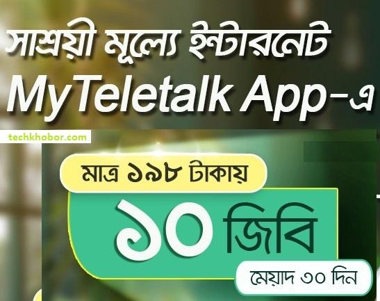 MyTeletalk-App-১০জিবি-১৯৮টাকা-৩০দিন-ইন্টারনেট-অফার
