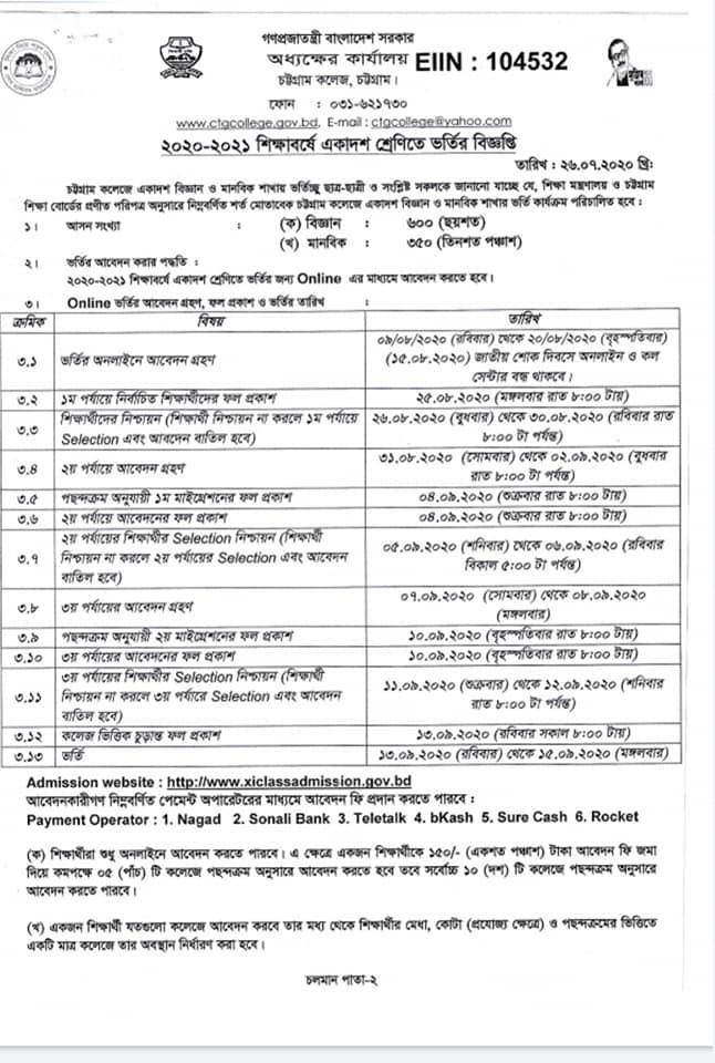 চট্টগ্রাম-কলেজ-ভর্তি-তথ্য-২০২০-২০২১