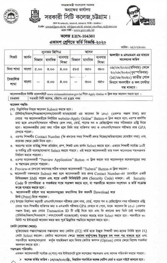 সরকারী-সিটি-কলেজ-ভর্তি-তথ্য-২০২০-২০২১