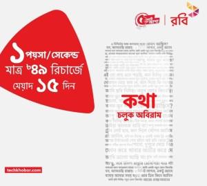 রবি-৪৯টাকা-রিচার্জ-অফার-১পয়সা-সে-মেয়াদ-১৫দিন