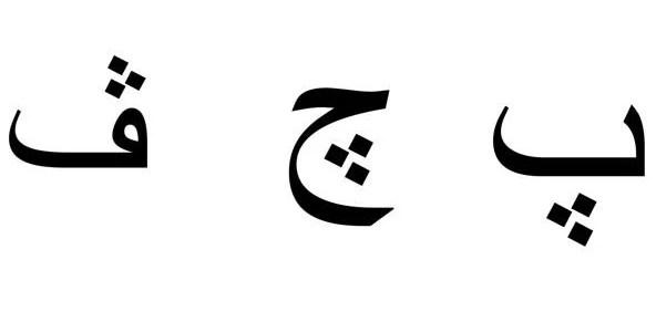 كيف تكتب بعض الحروف الإنجليزية التي ليس لها مثيل بالعربية