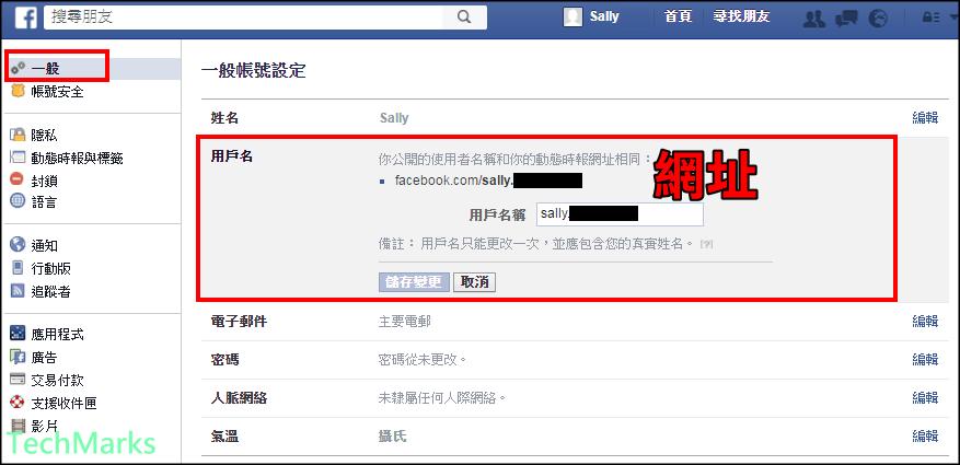 (教學)怎麼設定與修改Facebook個人&粉絲專頁的短網址? | Techmarks劃重點