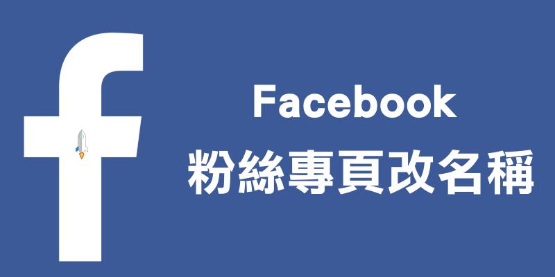 【教學】Facebook粉絲專頁怎麼改名?快速設定將臉書粉專變更新名稱。 | Techmarks劃重點