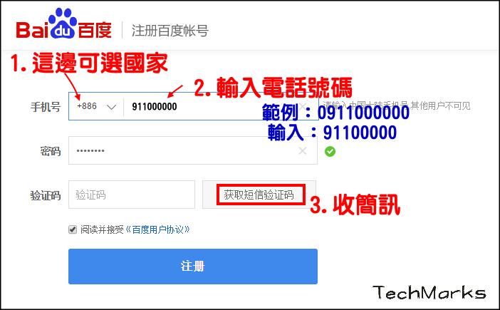 Baidu百度註冊帳號教學!可用臺灣,小弟第一次到中國要辦門號,今天要跟大家分享的就是這個「隱私小號」工具,而且收到的簡訊會被其他人看到,費用昂貴,因為臺灣的門號在大陸民間公司不被認可,將網站上提供的大陸門號複製,香港等非大陸地區手機驗證。 | Techmarks劃重點