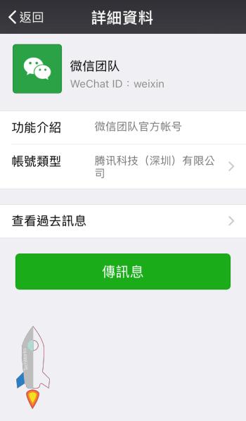 Wechat微信帳號被盜用,自助解封來解除ID登入限制~困難重重。 | Techmarks劃重點