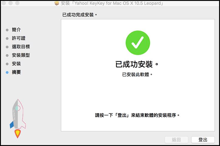 【教學】在Mac電腦安裝Yahoo!奇摩輸入法。YahooKeyKey下載   Techmarks劃 ...