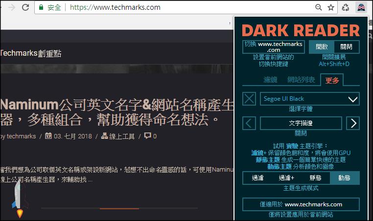 Dark Reader將Chrome和Firefox改成黑色介面,使用深色模式瀏覽網頁,眼睛比較不吃力! | Techmarks劃重點