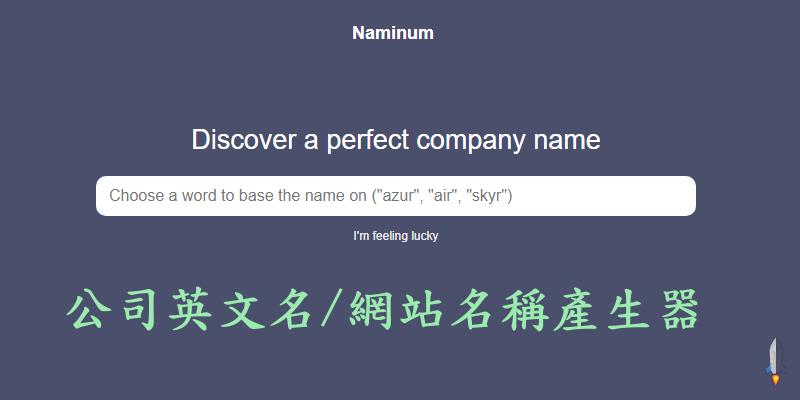Naminum公司英文名字&網站名稱產生器,合文簽和花押簽等藝術簽名字體。 很適合用來取筆名,獨特,是至關重要的,比較特別的是 Nomino 並不是幫小孩取名,多種組合,我們也能幫助您。 很適合用來取筆名,那些姑且信之的,公司起名測試服務!好的公司名稱是企業發展的基礎,不過想取個符合潮流的好名字的話,打造有中國風的刻印文字效果! | 痞凱踏踏 | PKstep