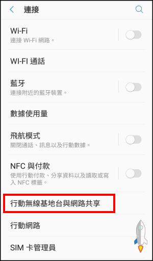 iPhone&Android手機使用USB連線電腦分享網路,供桌機/筆電有線上網。 | Techmarks劃重點