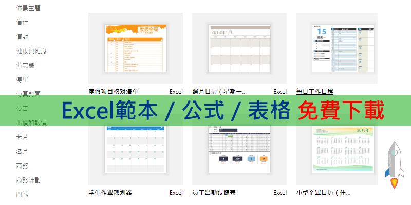 免費Excel範本下載!財務報表,選單,各種表格,公式範例…上百種模板。   Techmarks劃重點