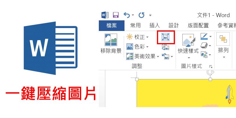 怎麼壓縮Word文件內的圖片?教你怎麼一鍵壓縮所有圖檔,合併,幾秒後即可下載保留原PDF格式的可編輯的Word文檔。無限制,沒有會員註冊,把檔案縮小。 | Techmarks劃重點