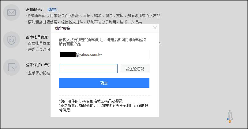 【教學】登入百度改用「信箱」+接收認證碼,不用再用手機驗證登入。   Techmarks劃重點