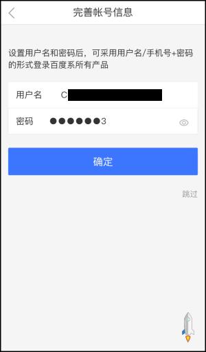 2021最新!Baidu百度帳號註冊教學-沒中國手機號碼驗證。也能成功申請。 | Techmarks劃重點