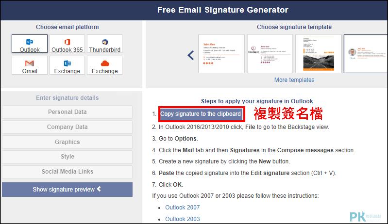 【Email簽名檔產生器】套用範本,使用Logaster製作您專屬的專業LOGO設計。 | Techmarks劃重點