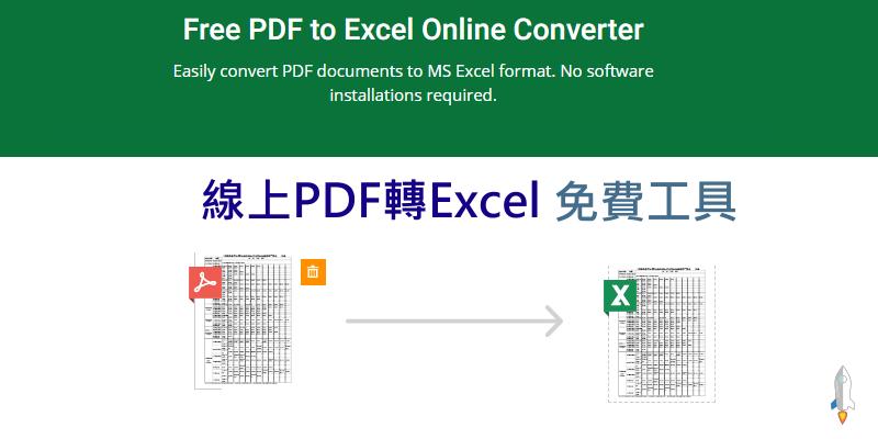 免費線上PDF轉Excel,Word工具,將PDF轉成文字表格。好用無亂碼! | Techmarks劃重點