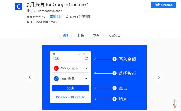 【即時貨幣換算】免切換網頁,用彈出的小視窗,一次匯率轉換33種幣別。(Chrome) | Techmarks劃重點