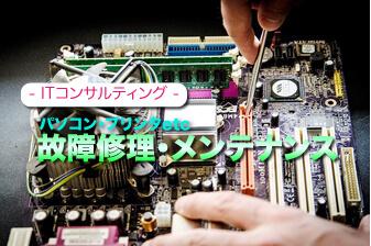 パソコンのトラブル解決、パソコンの故障、動作が重い、立上らない、HDD故障、ファイル見つからない、CPU故障、メモリ故障