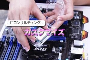 HDD増設、メモリ増設、CPUグレードアップ、SSD交換、bootcamp化、mac改造、Fusion Drive化、macのhdd交換、macのメモリ交換、raid構築を岡崎市のテクニカルクラスターで承っています。