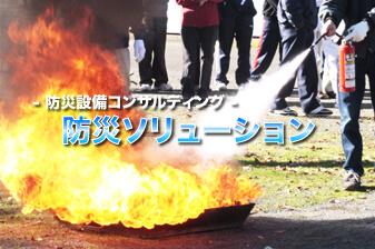 消火器販売、消防設備機器の販売を岡崎市、名古屋市、豊田市、刈谷市など愛知県県下の全域にて販売しています。