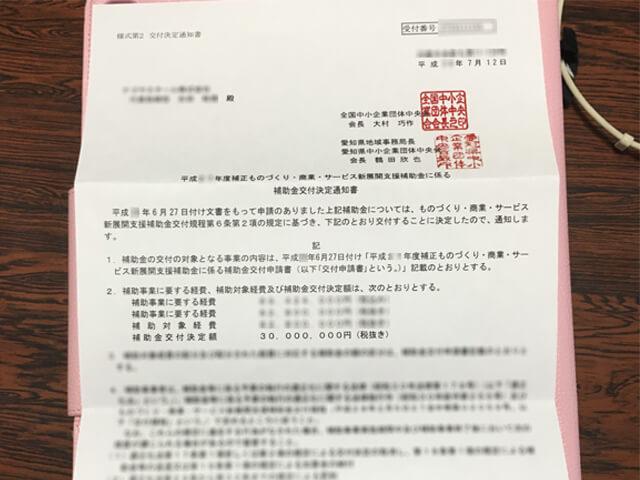 中小企業庁 補助金事業サポート