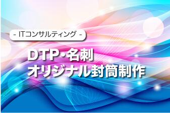 DTP、パンフレット制作、リーフレット制作、ポスター制作、名刺制作、封筒制作、ラベル制作を愛知県岡崎市のテクニカルクラスターで承ります。