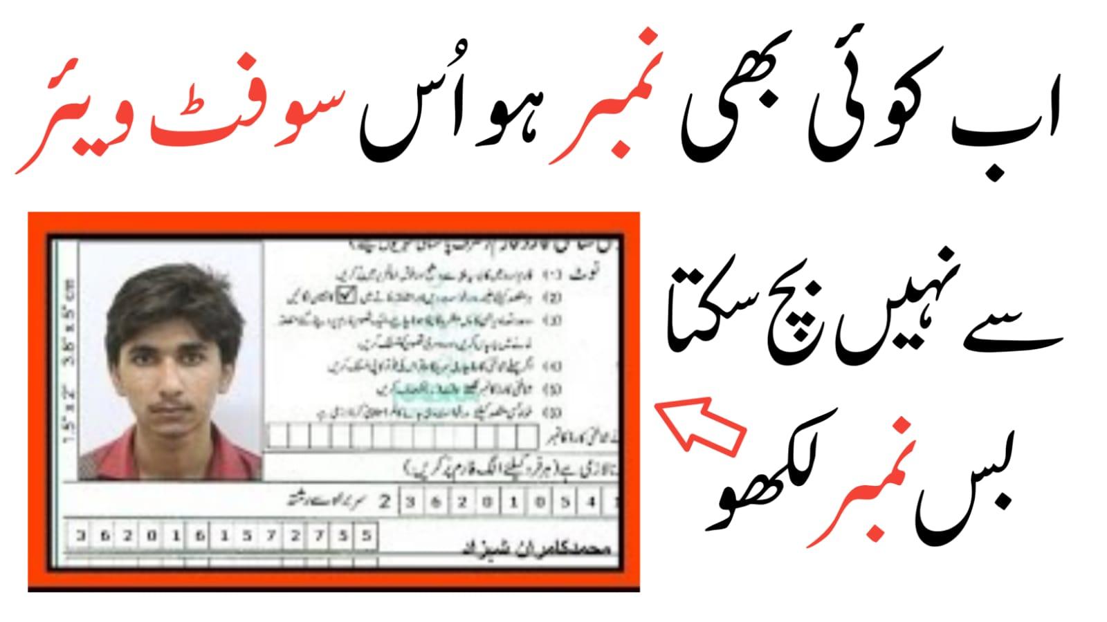 sim information get sim owner name online in pakistan
