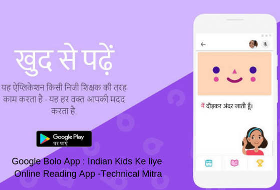Google Bolo App : Indian Kids Ke liye Online Reading App