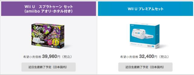 Wii U a fine del loro ciclo vitale?