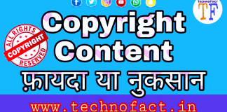 Copyright Content Use करने के फायदे और नुकसान In 2020