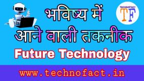 Future Upcoming Technology