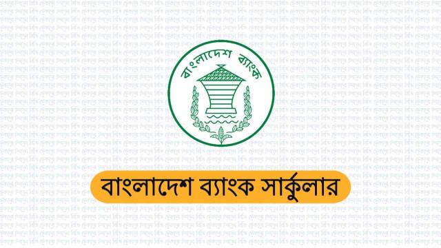 Bangladesh Bank Circular