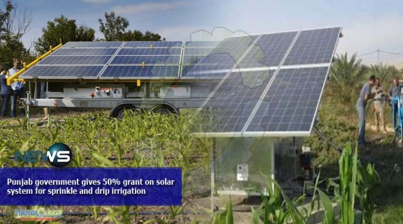 Punjab government gives 50% grant on solar system for sprinkle and drip irrigation