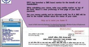 EPF Status on SMS