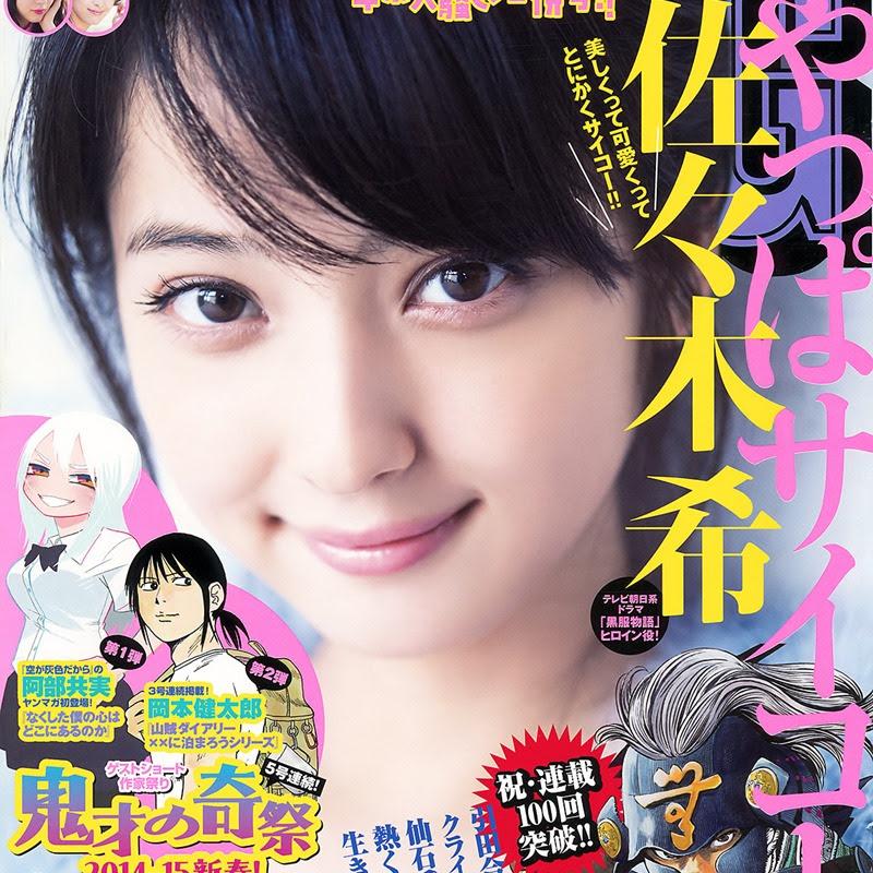 Sasaki Nozomi en la Young Magazine (2015 No.02-03)