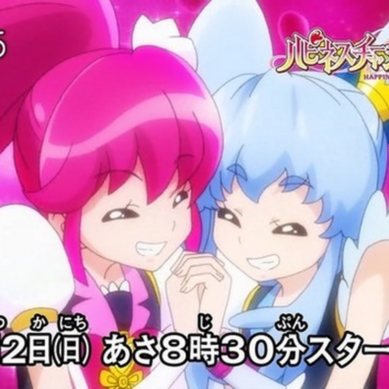 HappinessCharge Precure! – primer comercial de TV
