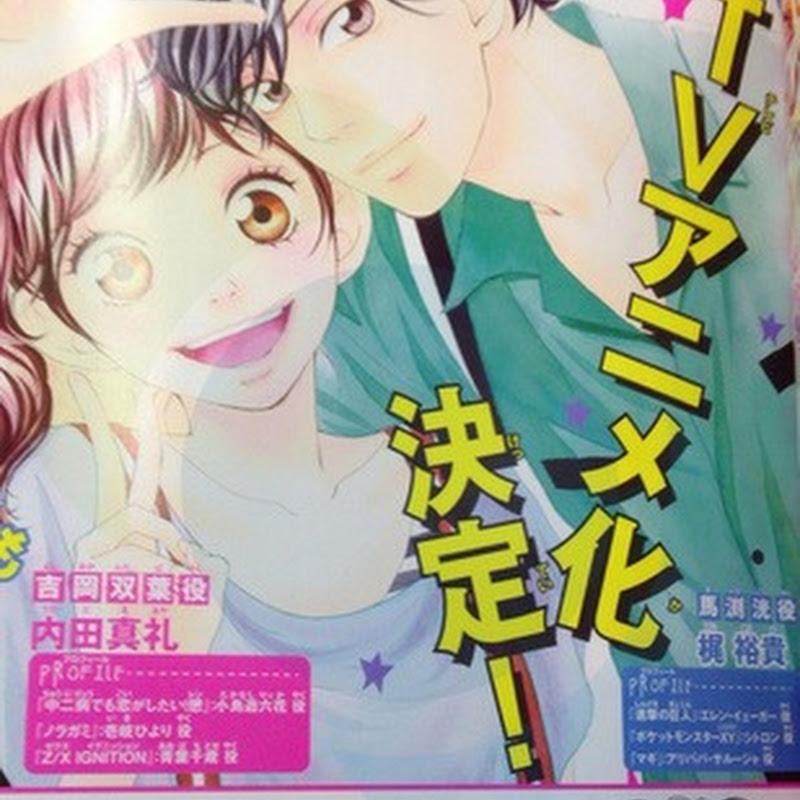 "Manga de ""Ao Haru Ride"" tendrá Anime"