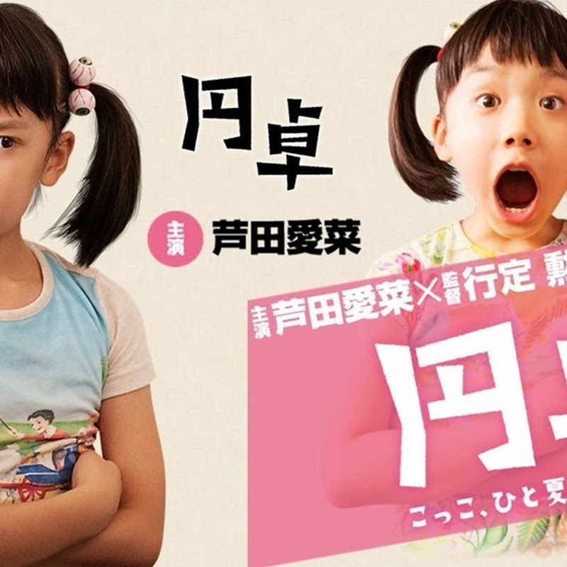 """Ashida Mana en """"Entaku"""" (2014)"""
