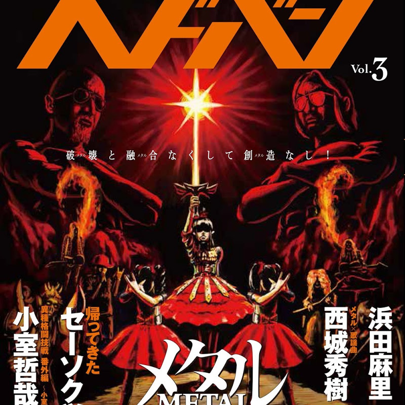 Arte de BABYMETAL en la portada de la Hedoban Vol. 3