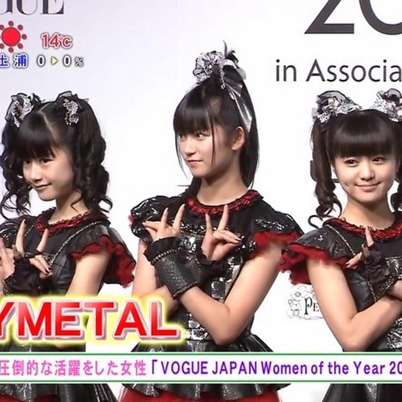 Reportaje de la premiación de BABYMETAL por VOGUE Japan