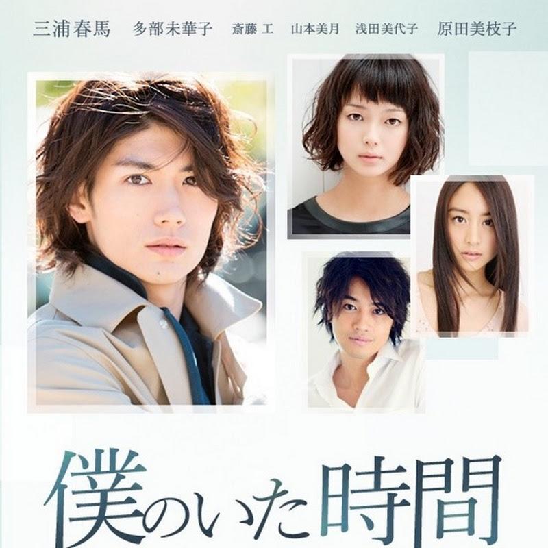 "Miura Haruma y Tabe Mikako en ""Boku no Ita Jikan"" (dorama)"