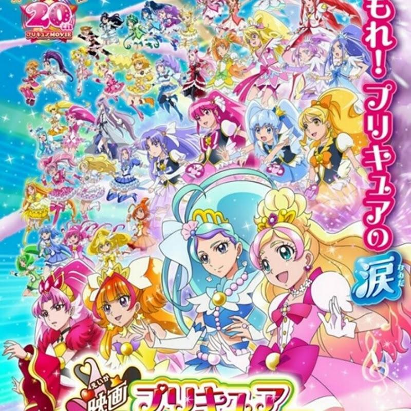 Eiga Precure All Stars Minna de Utau♪ Kiseki no Mahou! – trailer para la película (anime)