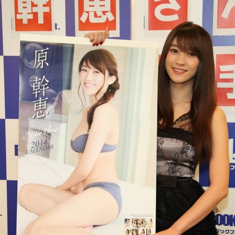 Hara Mikie – presentación de su calendario 2014