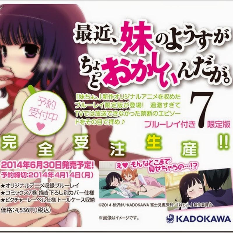 ImoCho. tendrá OAD (anime)