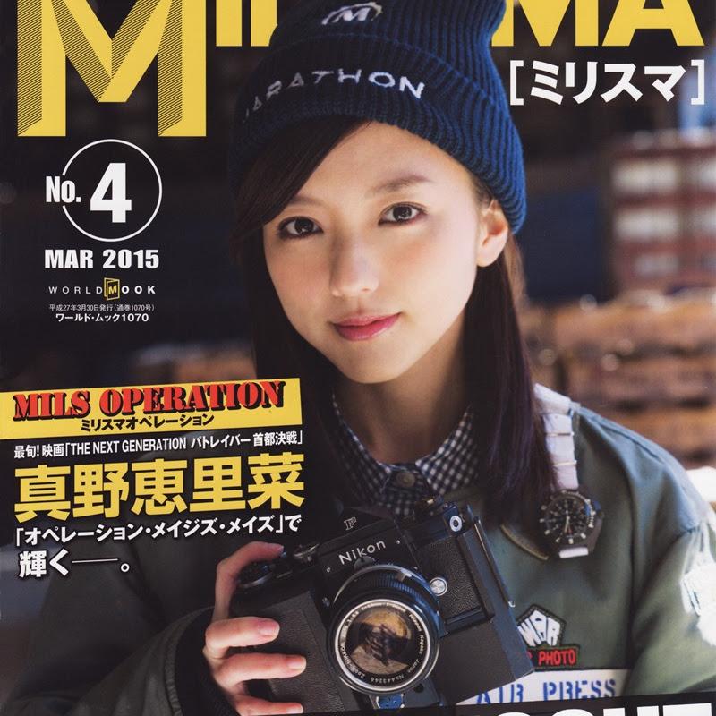 Mano Erina en la Mili suma magazine (2015 No.4)