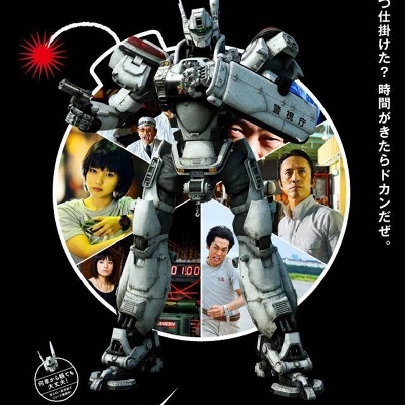 The Next Generation Patlabor – trailer para la 4a parte