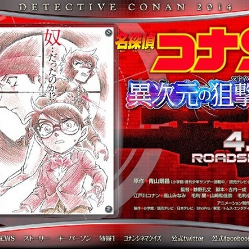 Detective Conan: Ijigen no Sniper – trailer completo para el anime