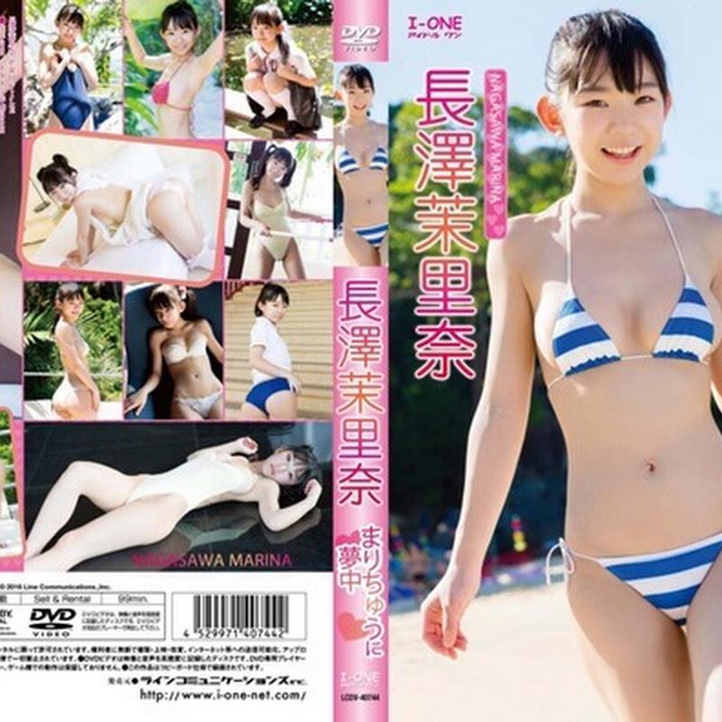 Nagasawa Marina – Marichu ni Muchu (DVD)