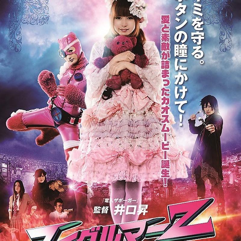 Shokotan y Tokusatsu en el trailer completo de Nuiguruma Z